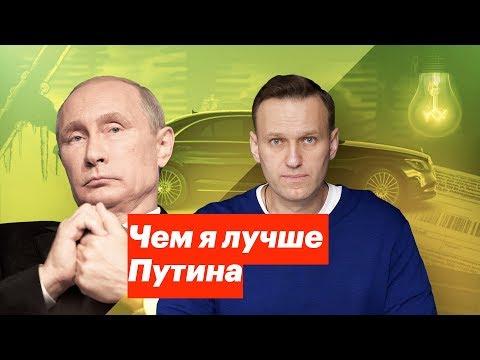 Чем я лучше Путина - DomaVideo.Ru