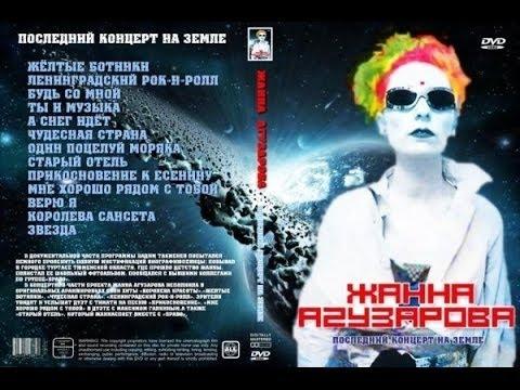 Жанна Агузарова. Последний концерт на Земле  (2010) НТВ