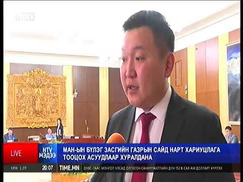 МАН-ын бүлэг Засгийн газрын сайд нарт хариуцлага тооцох асуудлаар хуралдана