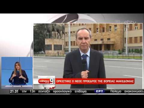 Στ. Πενταρόφσκι: Προσβλέπουμε σε ελληνική στήριξη για την ευρωπαϊκή πορεία | 12/05/2019 | ΕΡΤ