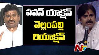 పవన్ యాక్షన్ వెల్లంపల్లి రియాక్షన్ | Minister Vellampalli Fires On Pawan Kalyan Comments