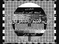 لقطات قديمة من التلفزيون السعودي عام 1402هـ