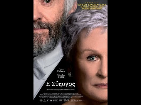 Η ΣΥΖΥΓΟΣ (THE WIFE) - TRAILER (GREEK SUBS)