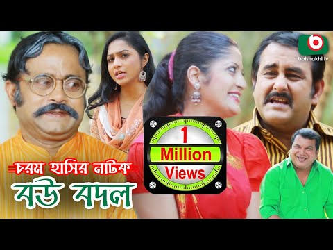 Download চরম হাসির নাটক - বউ বদল | Comedy Natok - Bou Bodol | AKM Hasan, Humayra Himu | Bangla Natok 2019 HD Mp4 3GP Video and MP3
