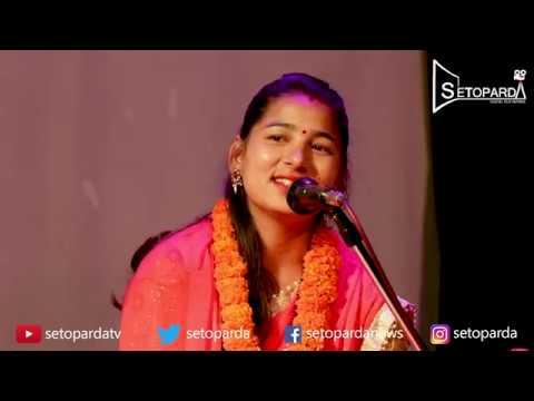 (Mahafil Gita Smriti Kathayat at Sarwanam Theatre | महफिल | गिता स्मृती कठायत |setoparda.com - Duration: 27 minutes.)
