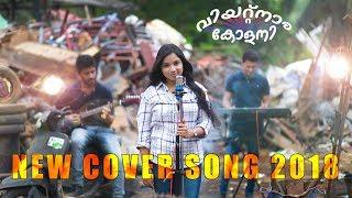 Video Pathiravayi Neram | new malayalam cover song 2018 | malabar cafe musical band | keerthana MP3, 3GP, MP4, WEBM, AVI, FLV November 2018