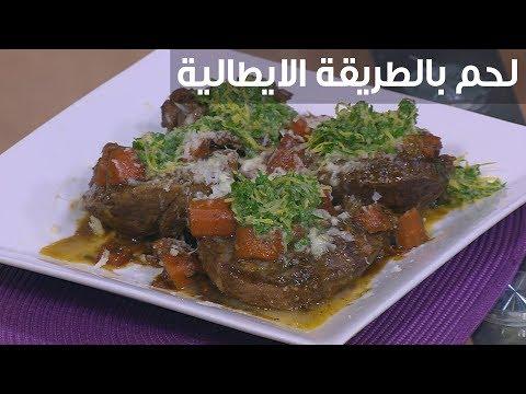 العرب اليوم - شاهد:طريقة عمل لحم بالطريقة الإيطالية