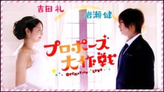Proposal Daisakusen OST   Ashita Hareru Kana Piano & Strings Version
