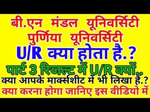 रिजल्ट में UR क्या होता हैं| what is U/R in Result Marksheet| Full form of UR in exam result, BNMU