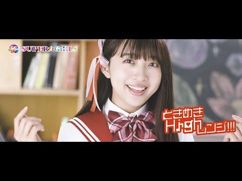 , title : 'SUPER☆GiRLS / ときめきHighレンジ!!! Music Video Full ver.'