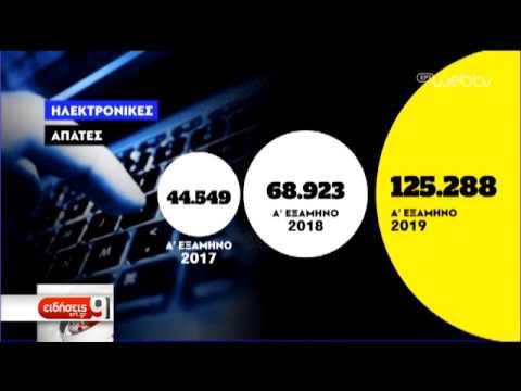 Σαρώνουν οι απάτες μέσω διαδικτύου | 09/12/2019 | EΡΤ