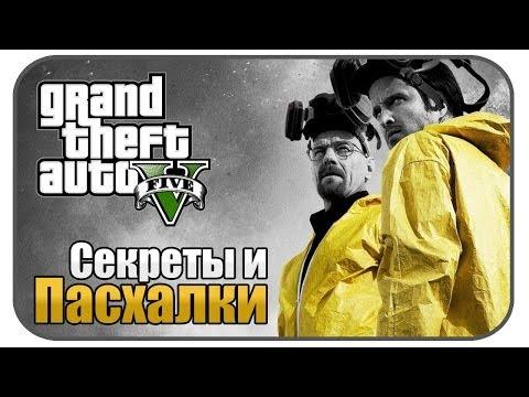 Секреты и Пасхалки в GTA 5 ( Выпуск 6 ) ( Во все тяжкие )