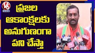 BJP MLA Raghunandan Rao Thanks Dubbaka Constituency People