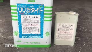 関市 雨戸吹き付け塗装/Y様邸/石井