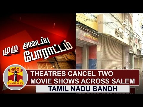 Tamil-Nadu-Bandh--Theatres-cancel-Two-Movie-Shows-across-Salem-District-Thanthi-TV