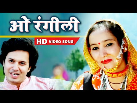 Video Fully HD  Kumaoni Song  2017 || O Rangili Dhana || By Jitendra Tomkya || download in MP3, 3GP, MP4, WEBM, AVI, FLV January 2017