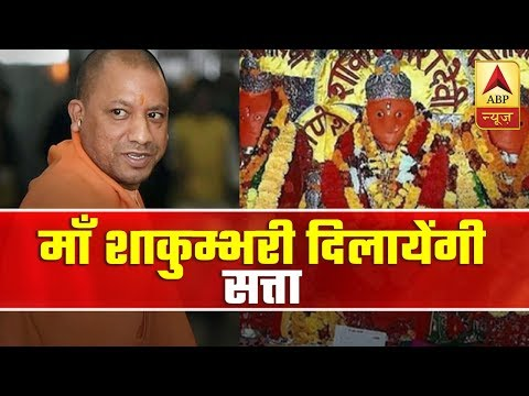 UP CM Yogi Adityanath Offers Prayers At Shakumbhri Devi Temple | ABP News