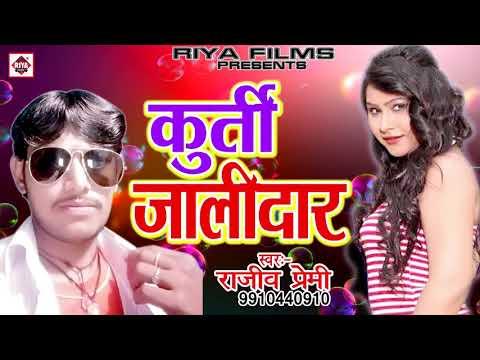 Video Rajiv Premi का सबसे हिट गाना - Kurti Jalidar -  New Bhojpuri Top Song 2017 download in MP3, 3GP, MP4, WEBM, AVI, FLV January 2017