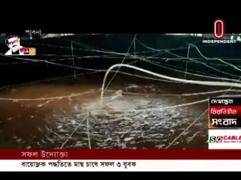 Success in bioflake fish farming (20-09-2020) Courtesy: Independent TV
