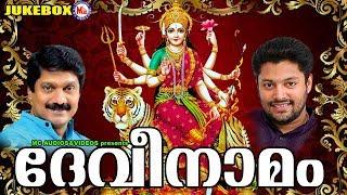 ദേവീനാമജപങ്ങൾ   Devi Namam Malayalam   Hindu Devotional Songs Malayalam   MadhuBalakrishnan