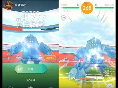 【Pokemon GO : 精靈寶可夢GO】傳說寶可夢雷吉艾斯團體戰與IV表!