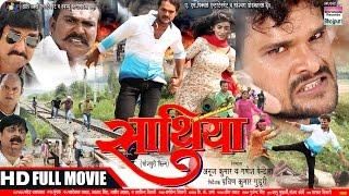 Video SAATHIYA | Khesari Lal Yadav, Akshara Singh | FULL BHOJPURI MOVIE | ACTION MOVIE MP3, 3GP, MP4, WEBM, AVI, FLV Agustus 2018