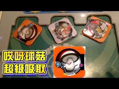 [Pokemon Tretta Best Selection 02] 哎呀球菇 超級吸取