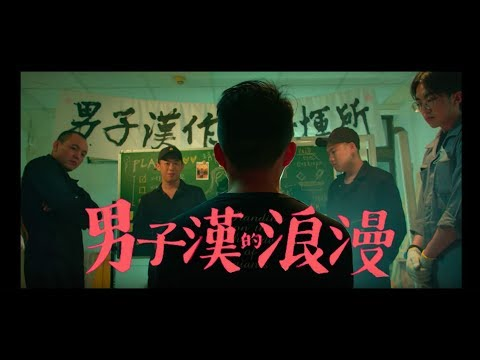 玖壹壹(Nine one one) - 男子漢的浪漫 Men's Romance 官方MV首播