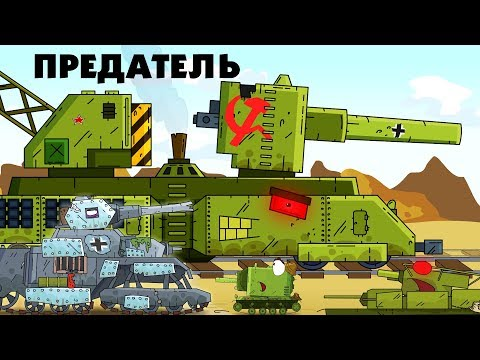 Предатель - Мультики про танки