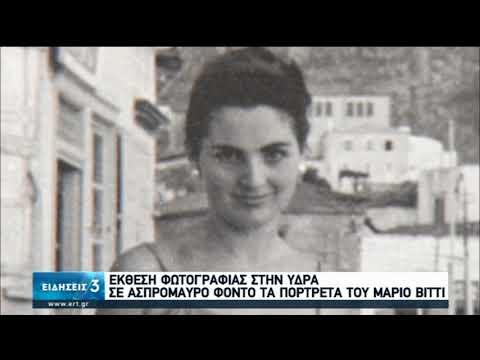 Έκθεση φωτογραφίας στην Ύδρα με τον φακό του Μάριο Βίττι | 31/08/2020 | ΕΡΤ
