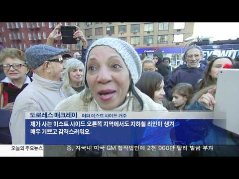 맨해튼 2 애비뉴 지하철 완공 12.23.16 KBS America News