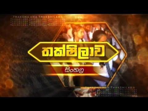 Thakshilawa - A/L Sinhala (2018-04-16)