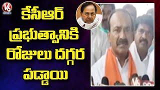 BJP Leader Etela Rajender Participates In Veenavanka BJP Party Meeting