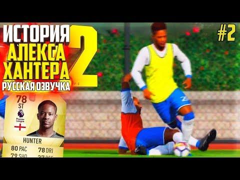 ХОРОШ ли ХАНТЕР ? | ИСТОРИЯ ALEX HUNTER 2 | АЛЕКС ХАНТЕР FIFA 18 | #2 (РУССКАЯ ОЗВУЧКА)