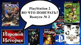 Набор разных игр, разных жанров и на разные вкусы. Во что нужно поиграть на консоли ПС2, я поделюсь своими рекомендациями и ностальгическими воспоминаниями.