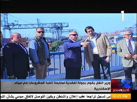 القناة الاولى نشرة التاسعة - وزير النقل في جولة تفقدية بميناء الاسكندرية لمتابعة المشروعات الهامة بالميناء