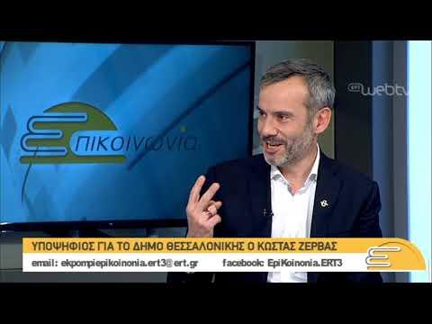 Υποψήφιος για το Δήμο Θεσσαλονίκης ο Κωνσταντίνος Ζέρβας. | 19/12/2018 | ΕΡΤ
