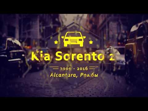 """Чехлы на Kia Sorento 2, серии """"Alcantara"""" с ромбами - серая строчка"""