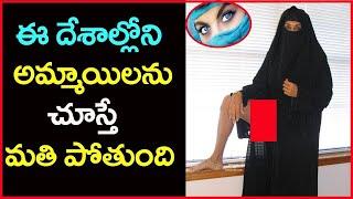 Video ప్రపంచంలోనే  అత్యంత  శృంగారవంతమైన  ముస్లిం అందగత్తెలు   Star Telugu YVC   MP3, 3GP, MP4, WEBM, AVI, FLV Juli 2018