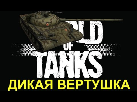 Танк сделал вертушку/ Об.140 /World of Tanks/БАГ/Взрыв БК - смотреть онлайн на Видео-Поиск.РФ