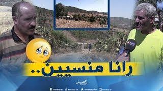 صريح جدا: سكان المداشر والقرى بسكيكدة.. جزائريون يعيشون على هامش الحياة