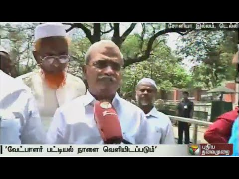 TN-Assembly-Election-2016-Congress-Candidate-List-in-Pondicherry