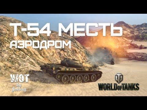 Т-54 Месть. Аэродром World of Tanks WoT VOD