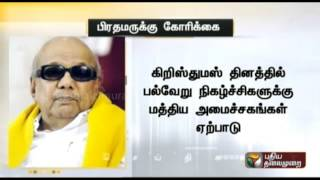 NDA should not disappoint religious minorities: M Karunanidhi