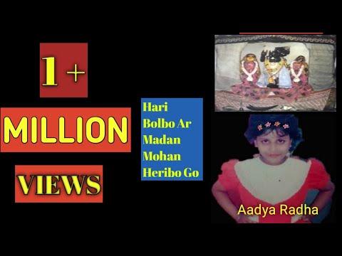 Video Hari Bolbo Ar Madan Mohan Heribo Go ,  Narottam das thakur, by Aadya Radha , Mayapur download in MP3, 3GP, MP4, WEBM, AVI, FLV January 2017