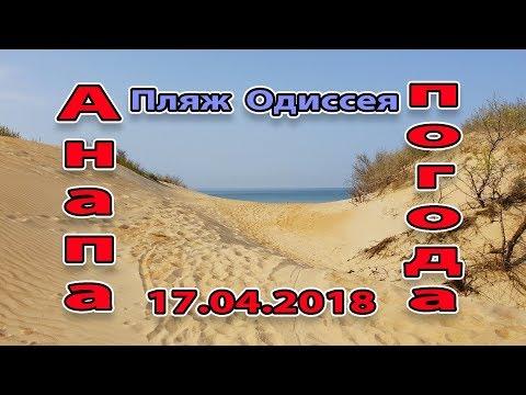 Анапа. Погода. 17.04.2018 жара с утра.  пляж одиссея - DomaVideo.Ru