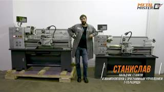 Универсальный токарно-винторезный станок с УЦИ...