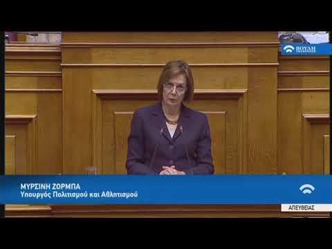 Μ.Ζορμπά(Υπουργός Πολιτισμού και Αθλητισμού)(Προϋπολογισμός 2018)(14/12/2018)