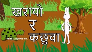 Nepali Story for Kids and Child - The Hare and the Tortoise - Nepali Moral StoryStory of the hare and the tortoise. खरायो र कछुवा को कथा Nepali short story, nepali story for child, Nepali kids story. Story for kids for bedtime. Nepali bedtime story. This is a very popular moral story that we all have heard. This story will help the children to be more active. Procrastination is a bad habit and this story teaches to do their work in time and not waste their time procrastinate.This story will entertain Nepali kids as well as teach them some moral or some valuable lesson. This moral story is good for children who are growing up.nepali kids,nepali kids story,nepali,kids,story,nepali story,story for nepali kids,nepali dante katha,dante katha,purano katha,nepali story for kids,nepali folk stories,Nepali dantya katha,nepali katha,nepali book,nepali story book,nepali story for child,nepali story in nepali language,nepali child story,nepali story book in nepali,nepali short stories for children,nepali child,nepali kid,nepali story cartoon,nepali moral story,nepalOther stories:More stories:The Saint and the Mouse ऋषि र मुसा :https://www.youtube.com/watch?v=OZAgh66m4e4&index=9&list=PLw66-kYAEZRorShGMxhxuMrEsNKoThQjbMan and The Donkey  मान्छे र गधा :https://www.youtube.com/watch?v=7ly57Ihkygc&index=7&list=PLw66-kYAEZRorShGMxhxuMrEsNKoThQjbThe Thirsty Crow  तिर्खाएको काग :https://www.youtube.com/watch?v=cmMI9XKallw&index=6&list=PLw66-kYAEZRorShGMxhxuMrEsNKoThQjbLion and the Mouse  सिंह र मुशो :https://www.youtube.com/watch?v=Bk573FqARio&index=4&list=PLw66-kYAEZRorShGMxhxuMrEsNKoThQjbCopyright: Creation and Entertainment NepalCEN Nepal