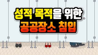 [성범죄의 변론] 성적 목적을 위한 공공장소 침입